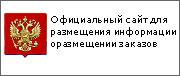 Официальный сайт для размещения информации о размещении заказов