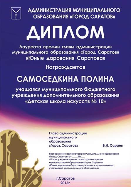 Юные дарования Саратова  копия диплома jpg 51 Кб